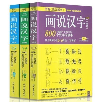 3pcs Chinese character picture books dictionary for advanced learning Chinese character hanzi early Educational textbook Course common allusions dictionary with pinyin indispensable tool for learning chinese chinese old idioms dictionary learning hanzi