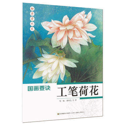 Chinese painting book Lotus flower by gongbi meticulous brush work art beginner meticulous color ink landscapes ladies figure filial piety chinese painting book written by chen shao mei