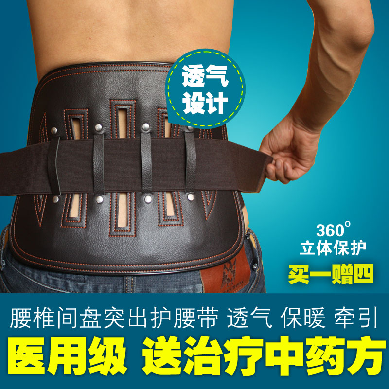 Protection belt lumbar disc herniation lumbar intervertebral disc medical font b health b font font b