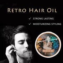 SHENGKOU 120 г Ретро воск для волос масло Сильный Прочный Пушистый Стайлинг помады Прозрачный Крем