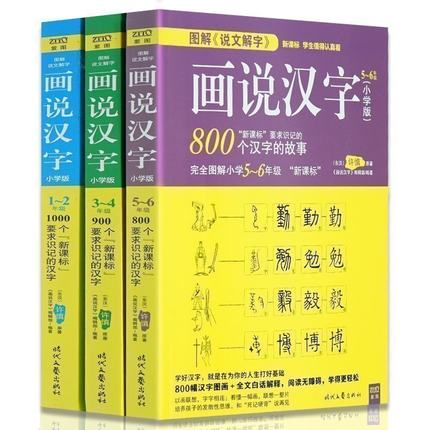 3 Books learn Chinese character via picture hanzi dictionary books Educational textbook Course