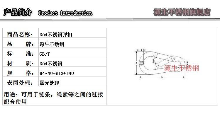 M12 diameter,304,321,316 stainless steel spring hook mountaineering buckle/insurance clasp/buckle chain buckle