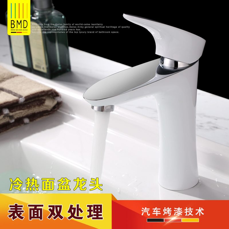 Germany BMD copper faucet basin are hot and cold white paint single ...