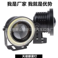 The Car LED Lens 30W Fog Lamp With COB Angel Eyes Fog Fog Modified Bovine Eye