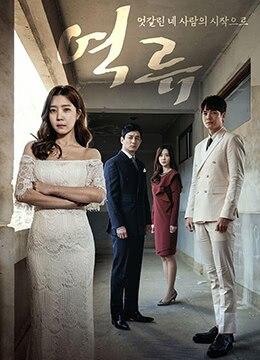 《逆流》2017年韩国剧情电视剧在线观看