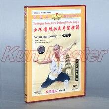Диск Оригинальное дерево для бокса традиционное Шаолиньское Кунг-фу семизвездочное Бокс 1 DVD