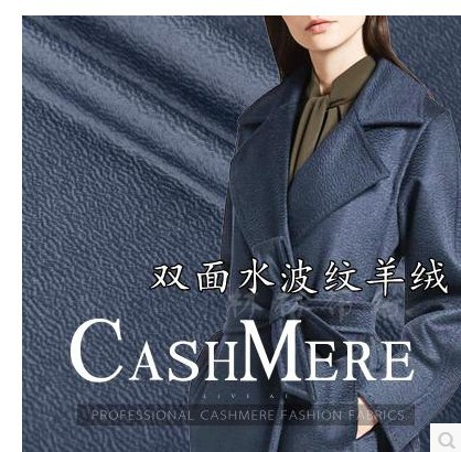 Double - sided water ripple cashmere fabric luxury soft double - sided high - grade deep blue cashmere wool fabric wool cloth