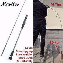 Mavllos 1.95m Lure Weight 30-300g Fishing Casting Spinning Rod Slow Action Ultra Light Carbon Saltwater Slow Jigging Fishing Rod