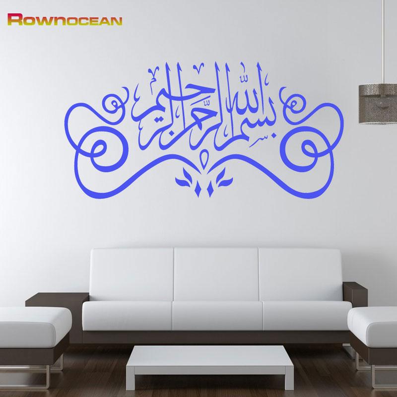 Yaradıcı İslam Divar Etiketləri Ərəb Müsəlman Ev Dekor - Ev dekoru - Fotoqrafiya 2