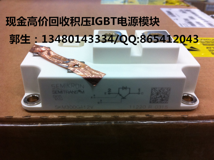SKM300GA123D/SKM300GA124D high recovery. backlog of high-frequency power supply modules to buy high recovery of cash power igbt power module f3l200r07pe4 f3l300r07pe4