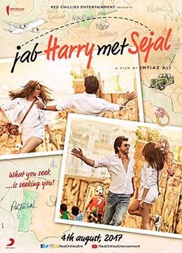 《当哈利遇到莎迦》2017年印度剧情,爱情电影在线观看