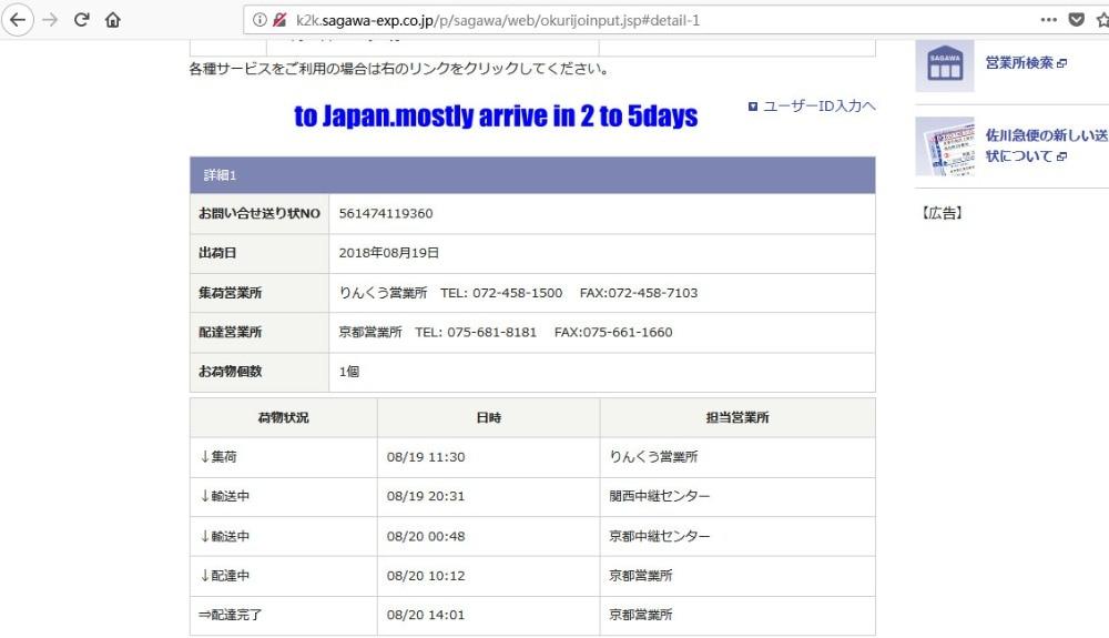 to japan days