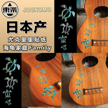 Inlay Stickers P81 UH7 Decal Sticker for Ukulele Body – Hanu Family (Sea Turtle)