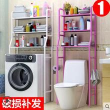 Floor toilet bathroom rack storage supplies washing machine