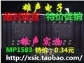 Бесплатная доставка 10 шт./лот 0.34 MP1583DN YEC 200 4.75-23 В 3A новый оригинальный