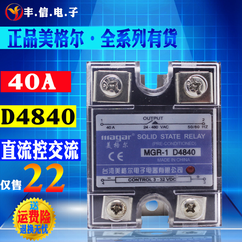SSR MGR-1 D4840 meike'er normally open type single phase solid state relay 40A DC / AC mgr 1 d4825 single phase solid state relay ssr 25a dc 3 32v ac 24 480v
