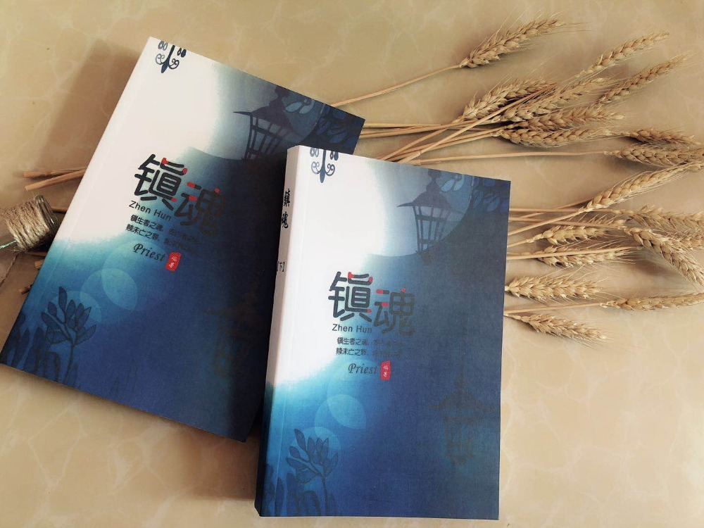 2 Books Zhen Hun Guardian By Priest Chinese Novel Fiction Book China TV Drama Program Novel Zhu Yi Long Actor