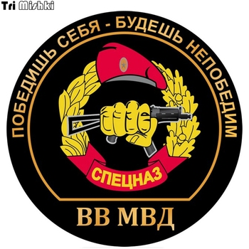 Tri Mishki WCS024 15x15cm VV MVD Special Forces car sticker funny colorful auto automobile decals you will conquer yourself image