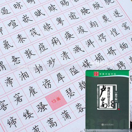 3500 Common Chinese Characters Copybook For Adults Kids Pen Calligraphy By Lu Zhong Nan Regular Script Kai Shu Exercise Book