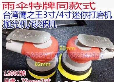 Outils pneumatiques Air Outils Palm Aléatoire Ponceuse Orbitale Polisseuse 3 Pouce 4 Pouce Cercle Ronde Pad 75mm 100mm WL-N3
