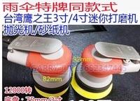Pneumatic Air Tools Palm Orbital Sander Polisher 3 4 Inch Circle Round Pad 75mm 100mm