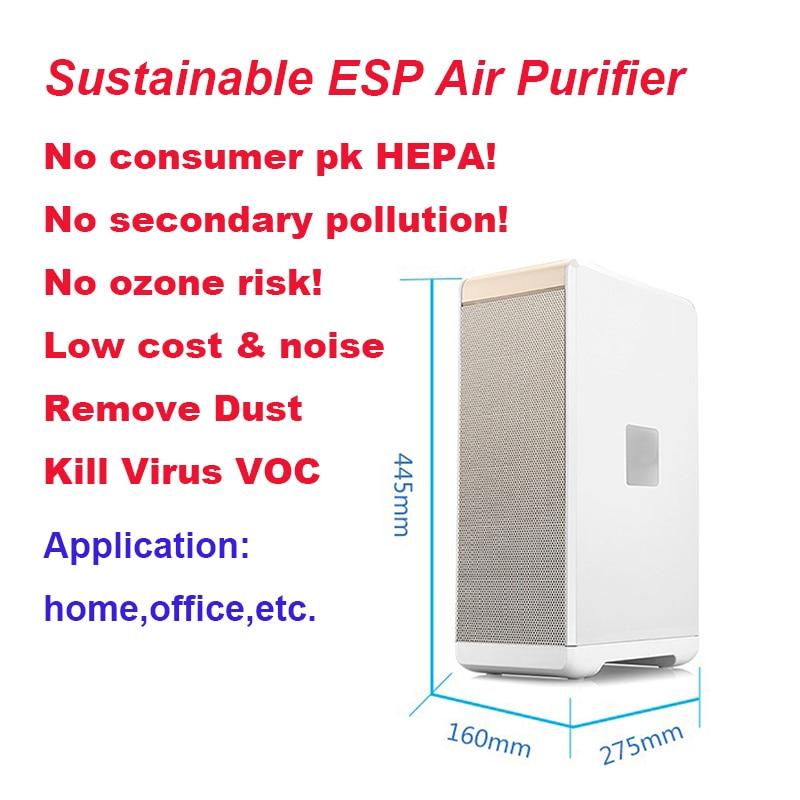 ESP Air purifier PM 2 5 formaldehyde dust remove pollen air purify ionizer air clean smoke