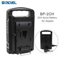 Bp 2ch двойной Быстрый Батарея Зарядное устройство и адаптер переменного тока для 14.4 В/14.8 В V Mount Батарея