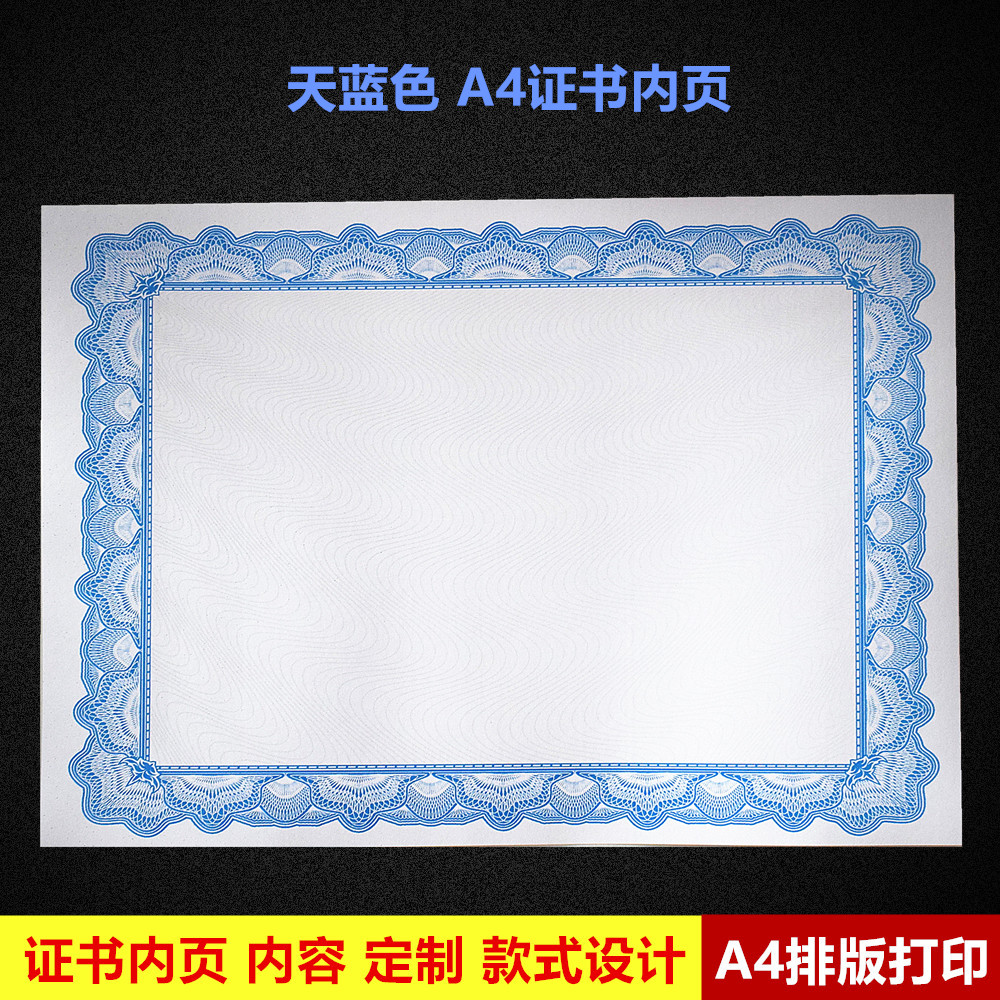 20pcs/1lot A4 12K certificate Authorization inner blank word core page 180g ground paper