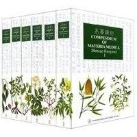 Li Shizhen Compendium Of Materia Medica(Bencao Gangmu) in English Chinese Traditional Medicine Book