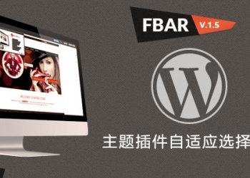 WordPress插件 Fbar 主题预览演示自适应切换工具栏中文插件[更新至v1.5]