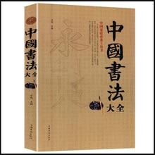 Китайская традиционная копировальная книга написание персонажа книга энциклопедия китайской каллиграфии знаменитая работа