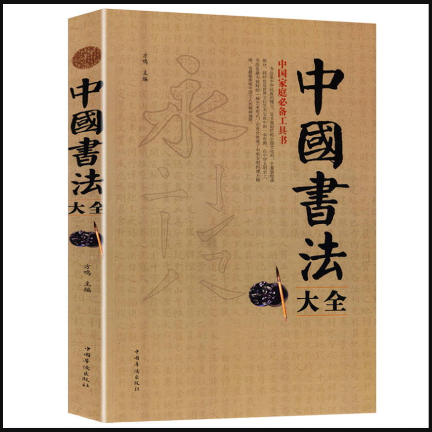 Chinese traditional Copybook writing character book Encyclopedia of Chinese Calligraphy famous work how things work encyclopedia