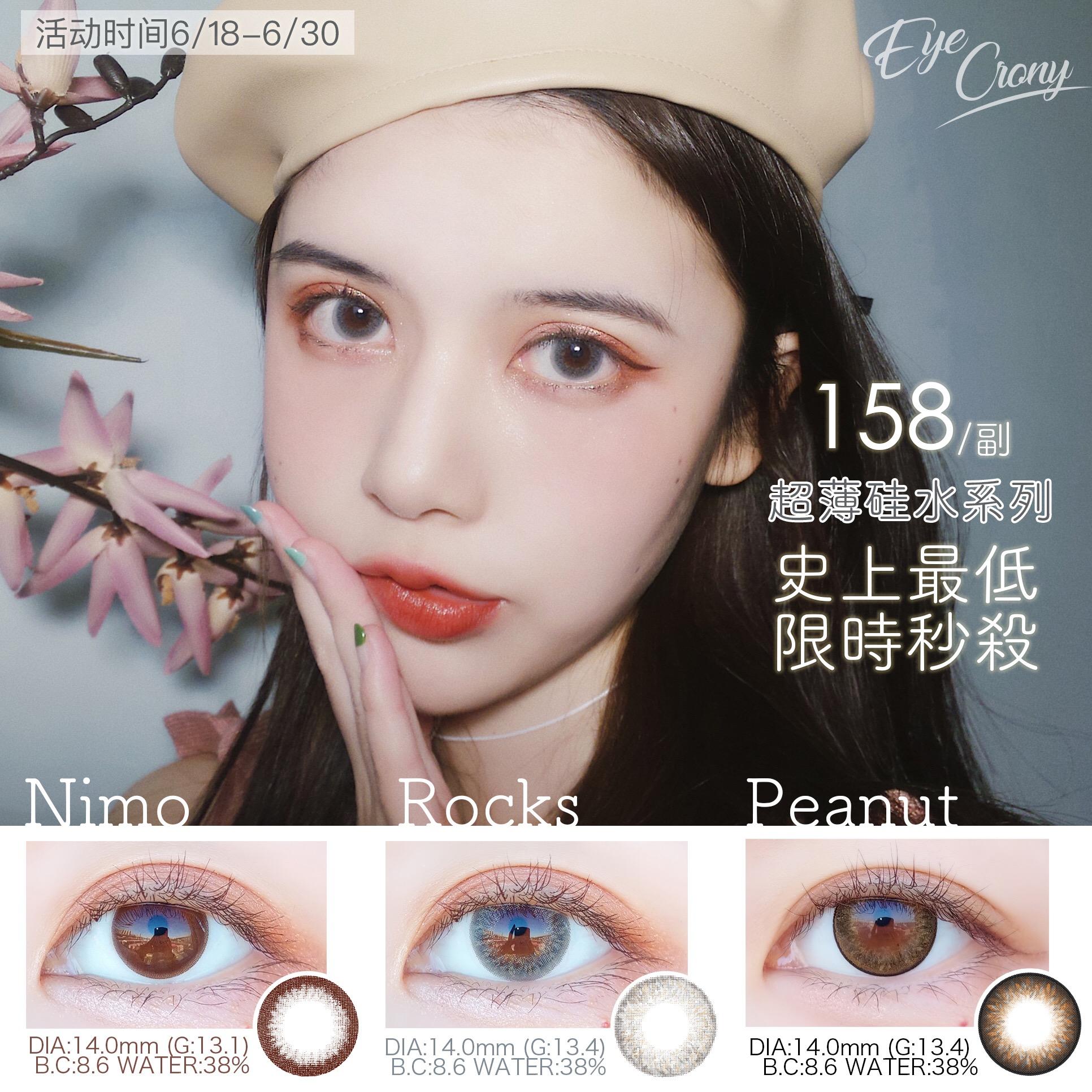 EyeCrony美瞳 超薄硅水凝胶