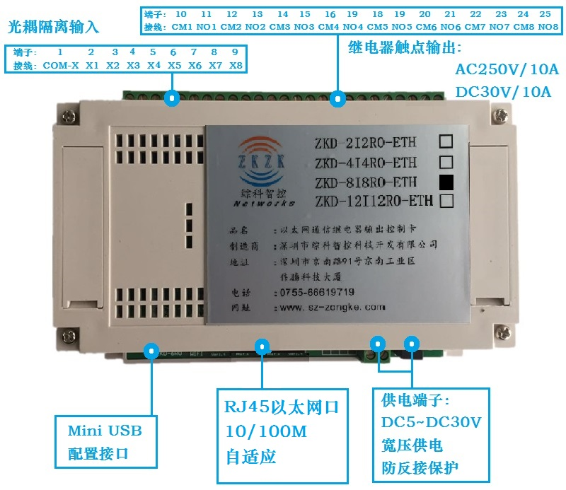 Network relay module Ethernet interface TCP/IP relay control unit access control alarm control control