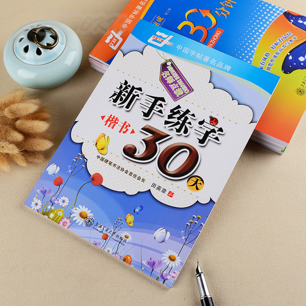 chinese regular script copybook for adult children kids learning Chinese calligraphy in 30 days french in 30 days cd