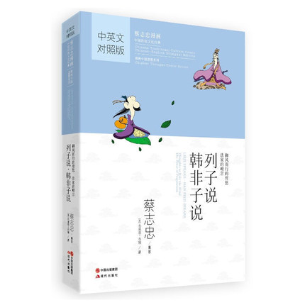Bilingual Tsai Chih Chung Comic Cartoon Book : Liezi Speaks Han Feizi Speaks Thougts To Ride The Wind The Power Of Pragmatism