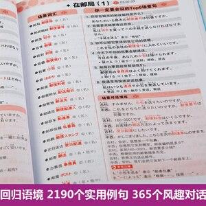Image 3 - New 15000 Japanese words Japanese entry vocabulary learning Travel Japanese vocabulary book for beginner