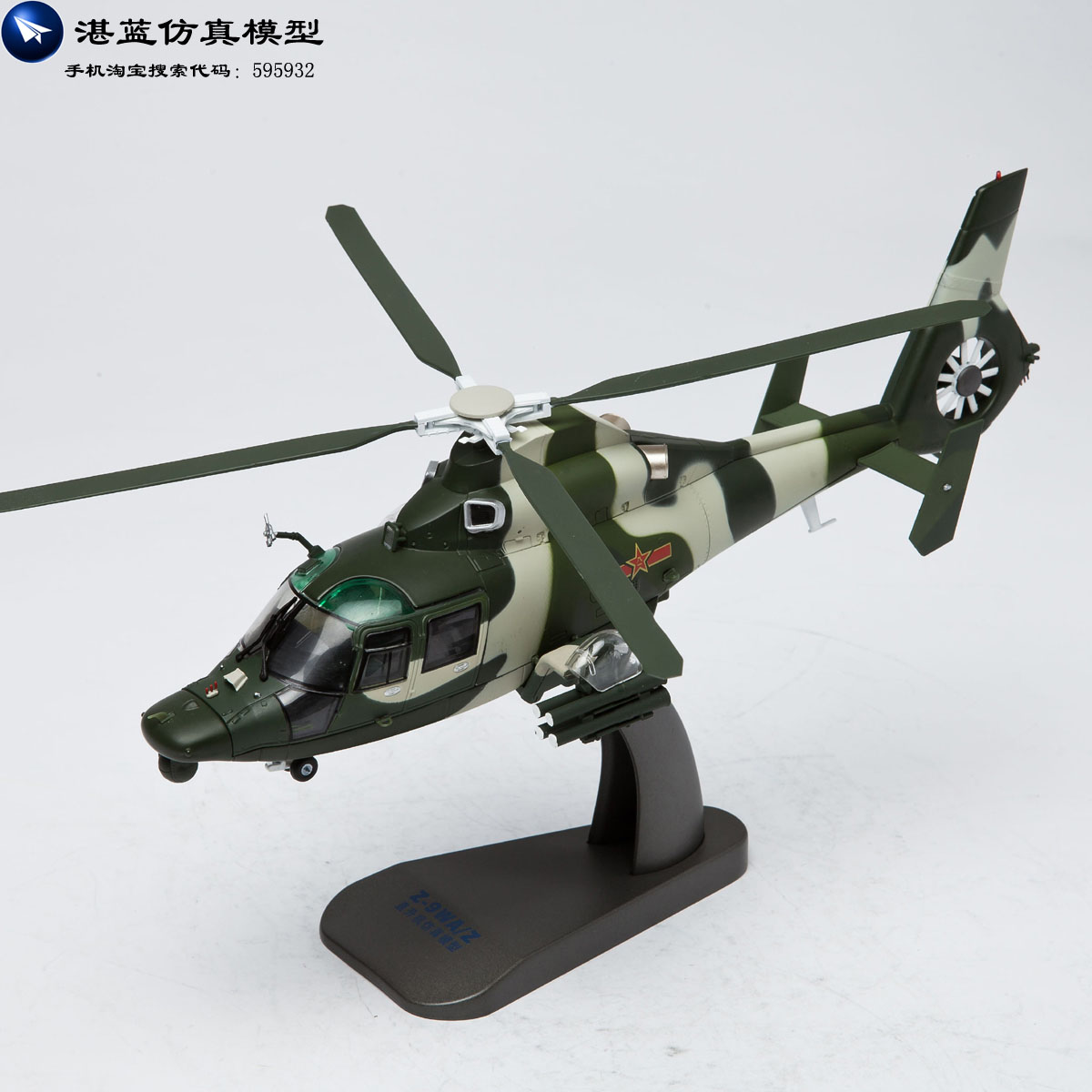 YJ 1/48 Scale Military Model Toys HAMC Z-9/Harbin Z-9 Military Helicopter Diecast Metal Plane Model Toy For Collection/Gift revell model 1 25 scale 85 7457 69 camaro z 28 rs plastic model kit