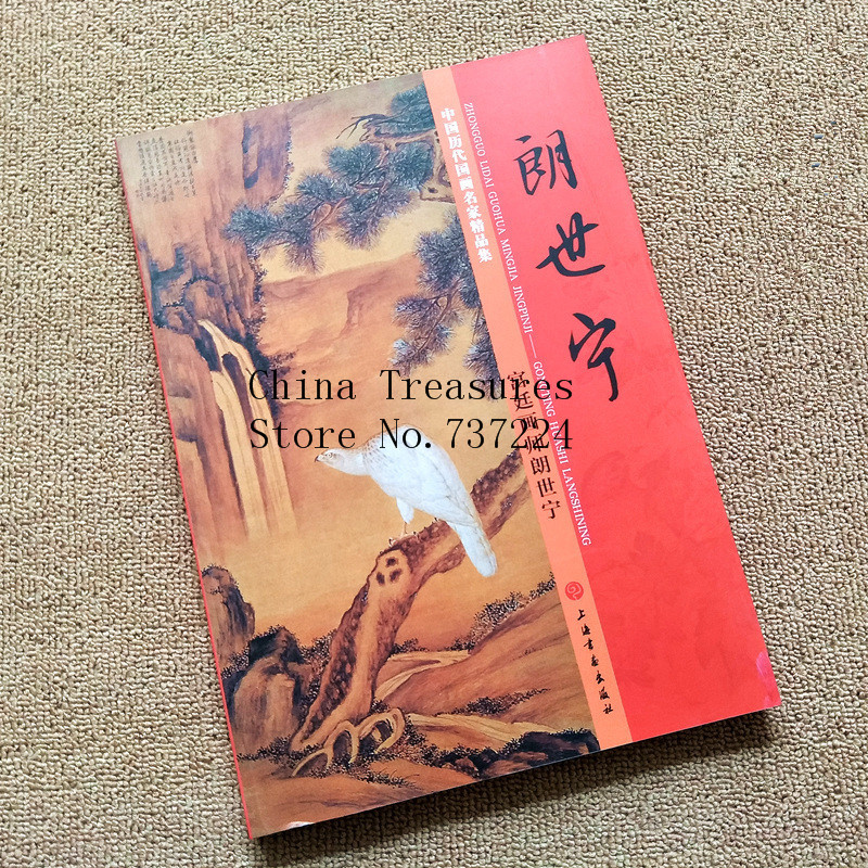 Chinese Painting Book Gongbi Meticulous Brush Work Art 128pagesChinese Painting Book Gongbi Meticulous Brush Work Art 128pages