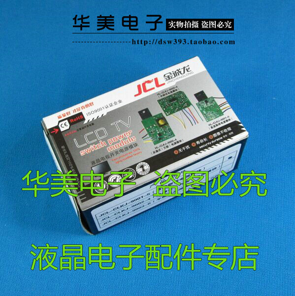 DC Sampling Type Universal LCD TV Switching Power Supply Module Ultra-thin Slim And Easy To Install