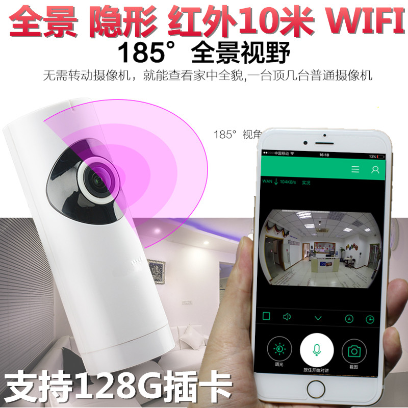 185 panorama degree network camera wireless WiFi HD Smart Monitor mobile phone remote home wireless wifi surveillance camera smart home wireless network hd monitor wireless mobile monitoring camera 2016 hot selling item