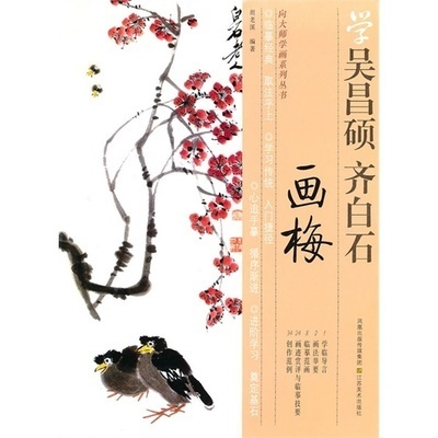 Chinese painting book learn to paint Plum blossom from master WU CHANGSHUO QI BAISHI chinese painting book learn to paint insects new art birds flowers