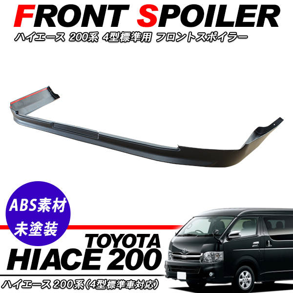 kdh200 hiace200 front lip for toyota hiace2014 2015 narrow