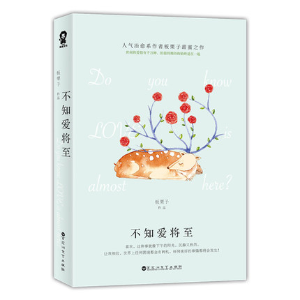 Do You Know Love Is Almost Here / Bu Zhi Ai Jiang Zhi By Ban Li Zi / Chinese Popular Novels The Sweet Love Story Fiction Book