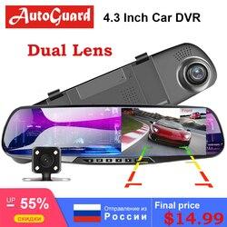 Full HD Автомобильный видеорегистратор 4,3 1080P дюймов Автомобильная камера с двумя объективами видеорегистратор ночное видение g-сенсор регист...