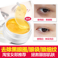 Folha de ouro Hidratante Gel Olho Remendo Beleza Máscara De Colágeno Cristal Máscara de Olho Cuidados Com A Pele 30 pares/lote Reduzir Olheiras Inchaço