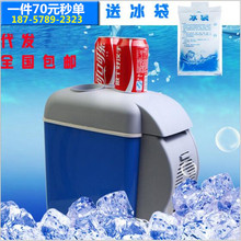 Free shipping  7.5L mini portable refrigerator car household small refrigerator car cooling and heating