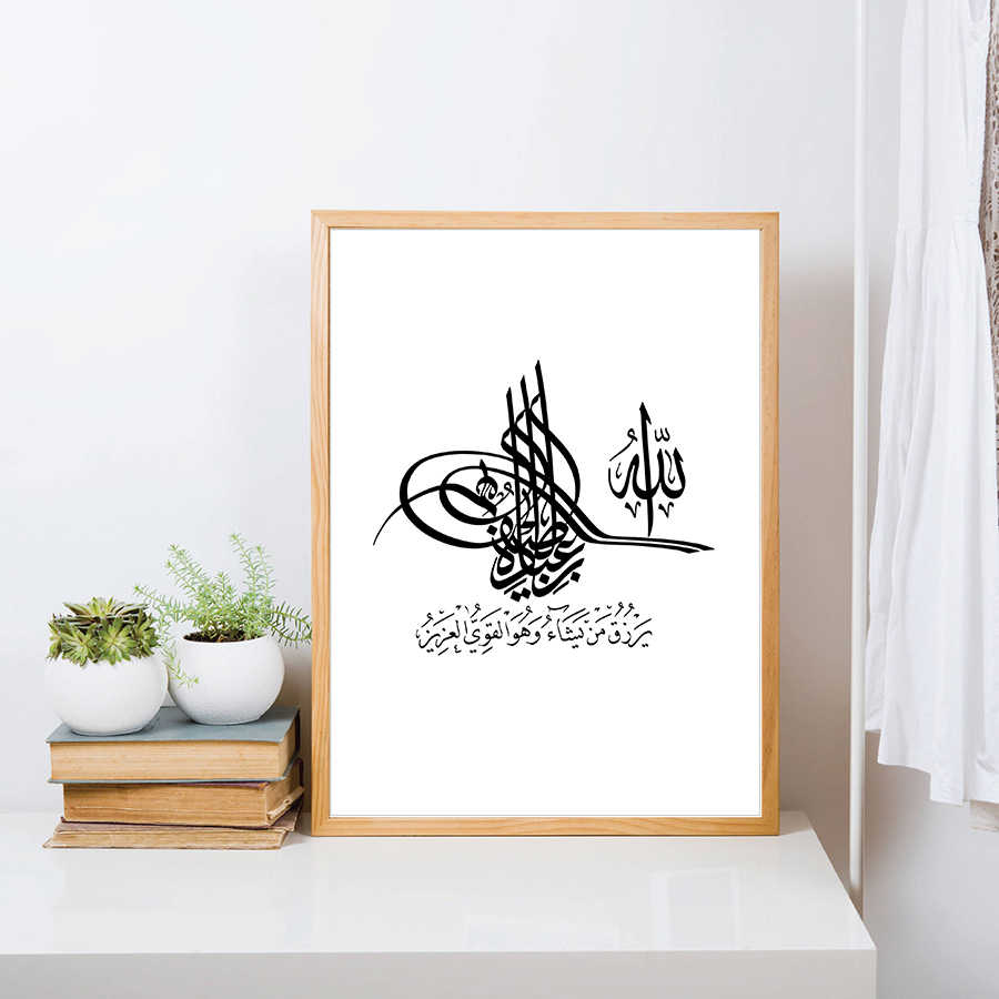 Islamic calligraphy wall art paintings modern home kitchen wall pictures nordic minimalism black and white posters and prints