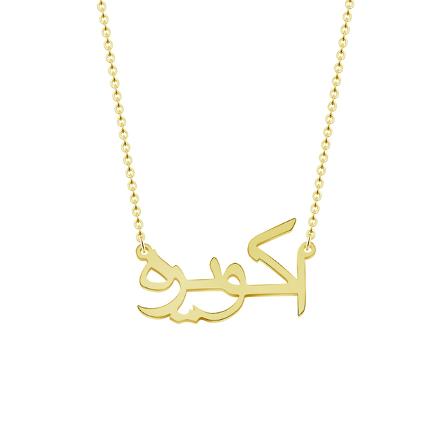 rose gold arabic name necklace custom personalized signature
