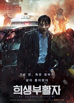 《牺牲复活者》2017年韩国悬疑,惊悚电影在线观看